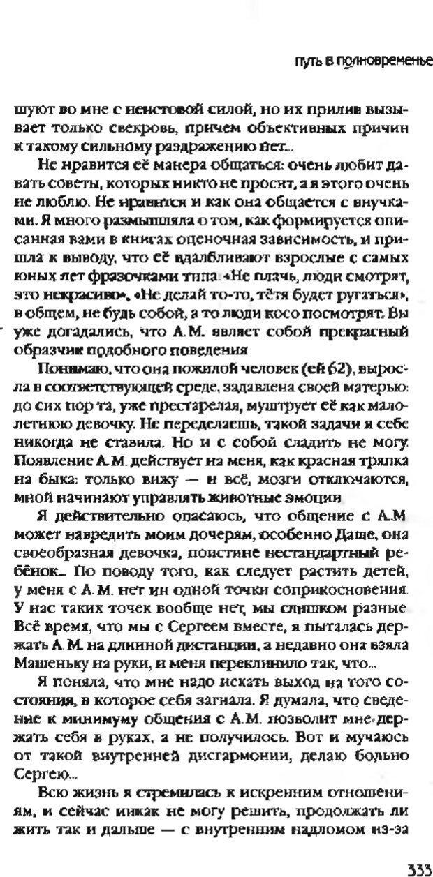 DJVU. Коротко о главном. Леви В. Л. Страница 333. Читать онлайн