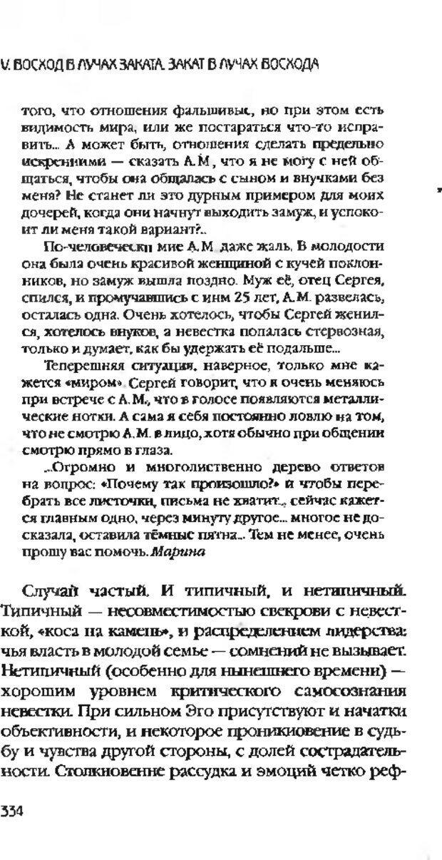 DJVU. Коротко о главном. Леви В. Л. Страница 334. Читать онлайн