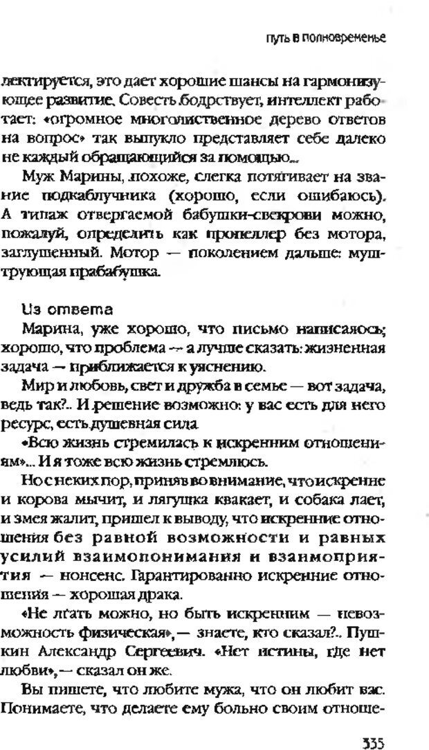 DJVU. Коротко о главном. Леви В. Л. Страница 335. Читать онлайн