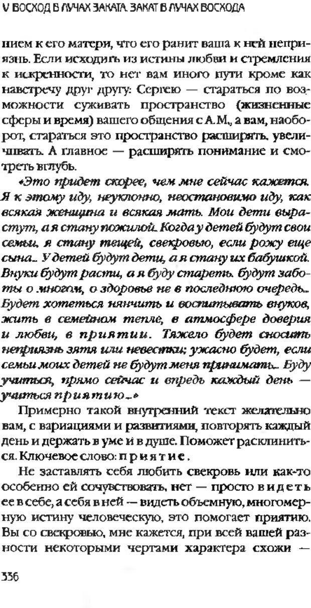 DJVU. Коротко о главном. Леви В. Л. Страница 336. Читать онлайн