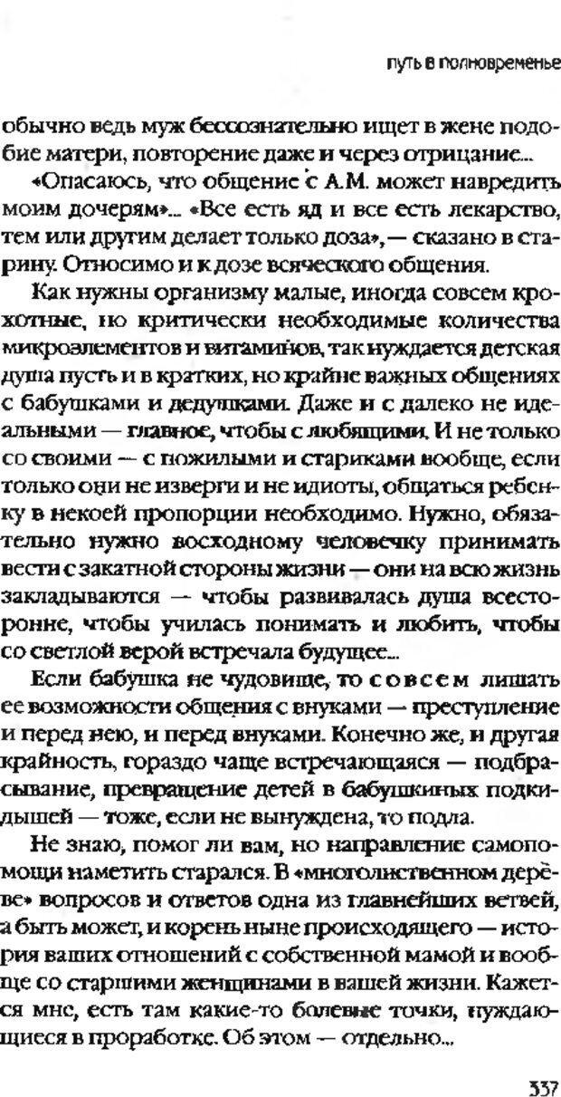 DJVU. Коротко о главном. Леви В. Л. Страница 337. Читать онлайн