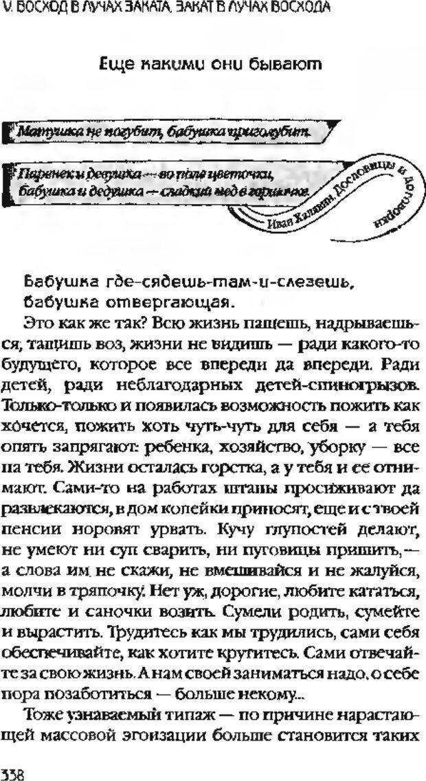 DJVU. Коротко о главном. Леви В. Л. Страница 338. Читать онлайн