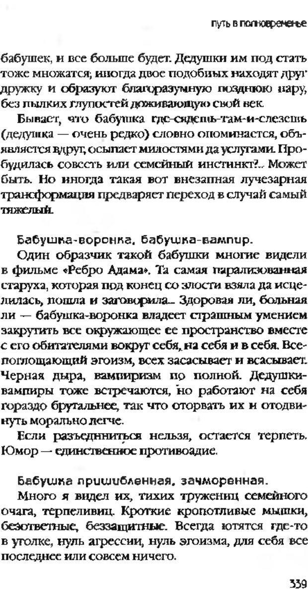 DJVU. Коротко о главном. Леви В. Л. Страница 339. Читать онлайн