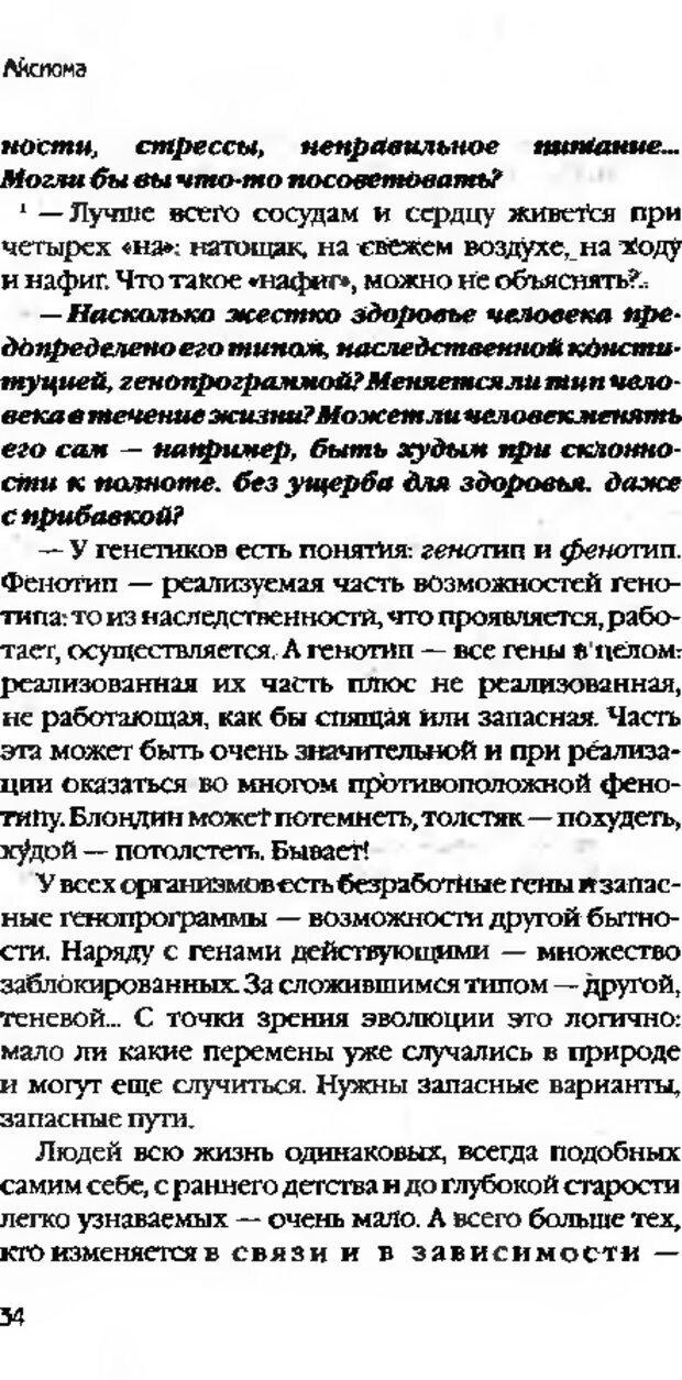 DJVU. Коротко о главном. Леви В. Л. Страница 34. Читать онлайн