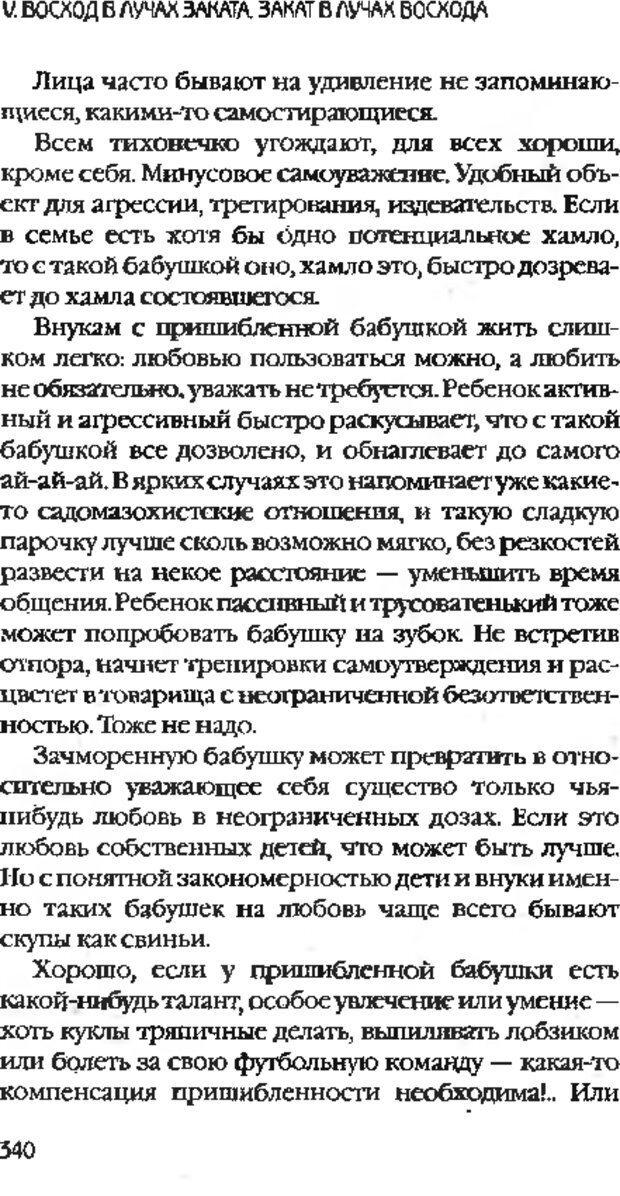 DJVU. Коротко о главном. Леви В. Л. Страница 340. Читать онлайн