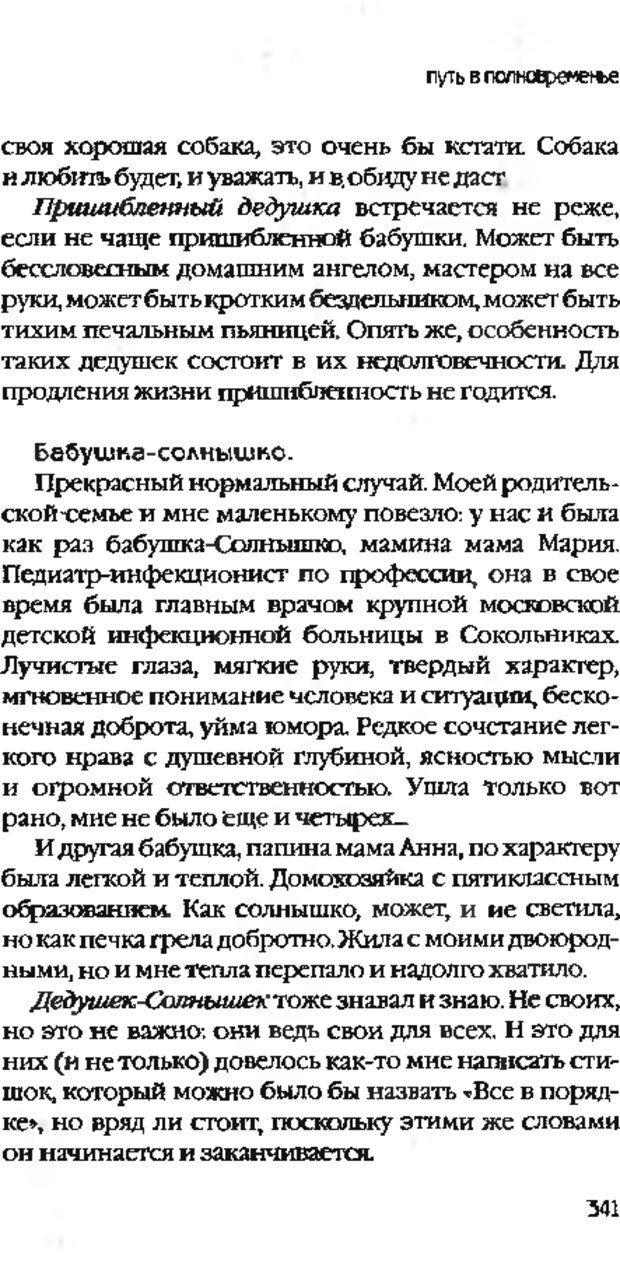 DJVU. Коротко о главном. Леви В. Л. Страница 341. Читать онлайн