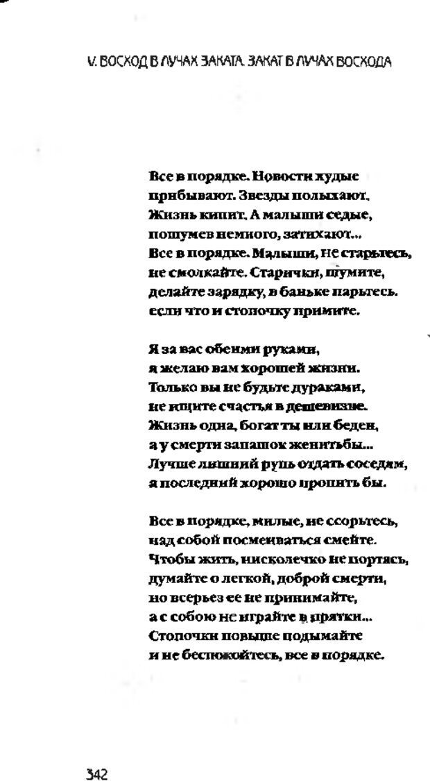 DJVU. Коротко о главном. Леви В. Л. Страница 342. Читать онлайн