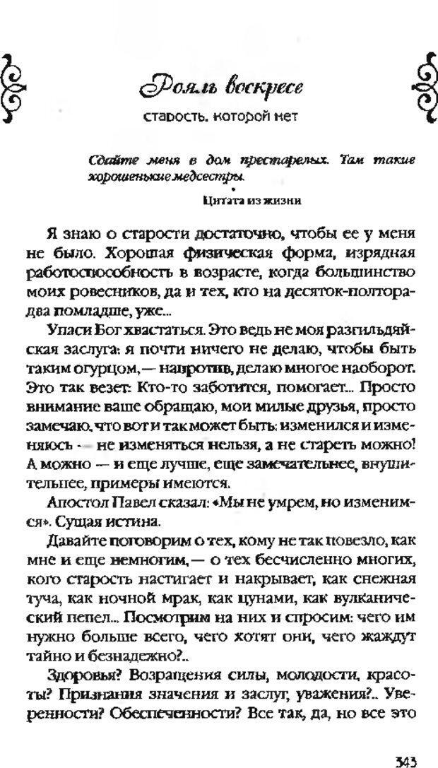 DJVU. Коротко о главном. Леви В. Л. Страница 343. Читать онлайн