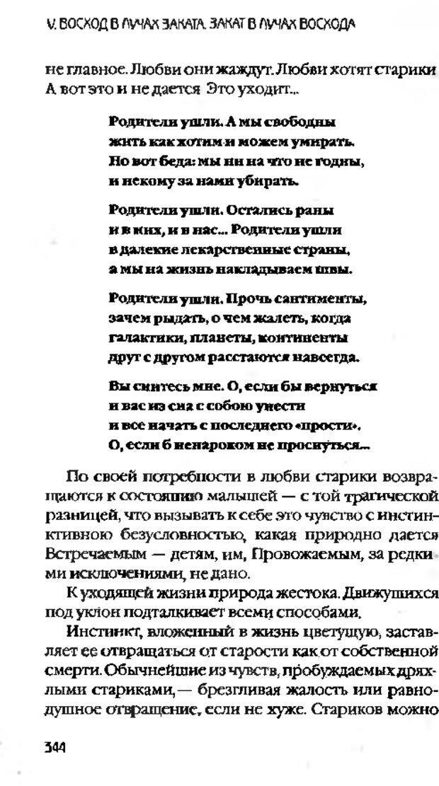 DJVU. Коротко о главном. Леви В. Л. Страница 344. Читать онлайн