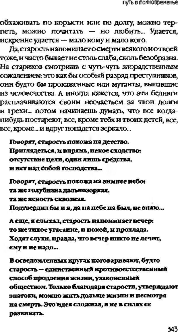 DJVU. Коротко о главном. Леви В. Л. Страница 345. Читать онлайн