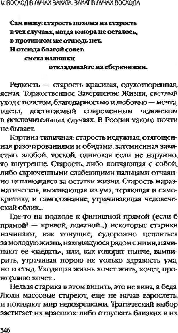 DJVU. Коротко о главном. Леви В. Л. Страница 346. Читать онлайн
