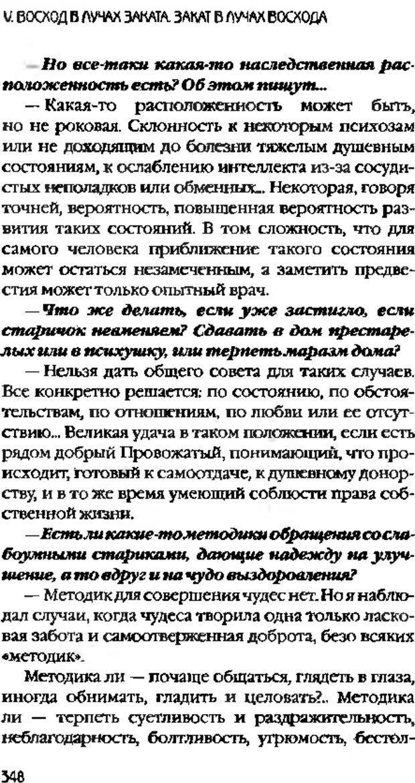 DJVU. Коротко о главном. Леви В. Л. Страница 348. Читать онлайн