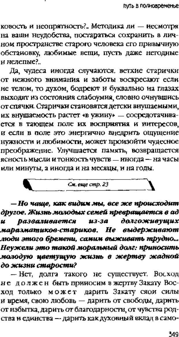 DJVU. Коротко о главном. Леви В. Л. Страница 349. Читать онлайн