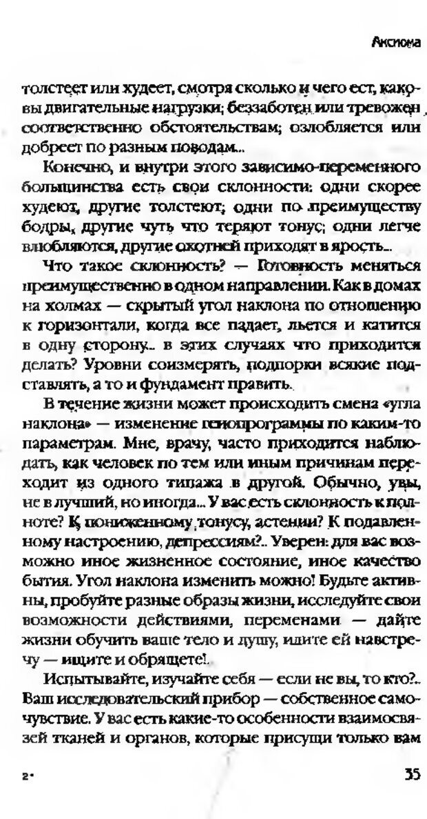 DJVU. Коротко о главном. Леви В. Л. Страница 35. Читать онлайн
