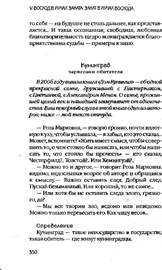 DJVU. Коротко о главном. Леви В. Л. Страница 350. Читать онлайн
