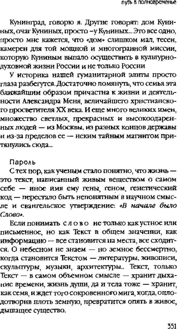 DJVU. Коротко о главном. Леви В. Л. Страница 351. Читать онлайн