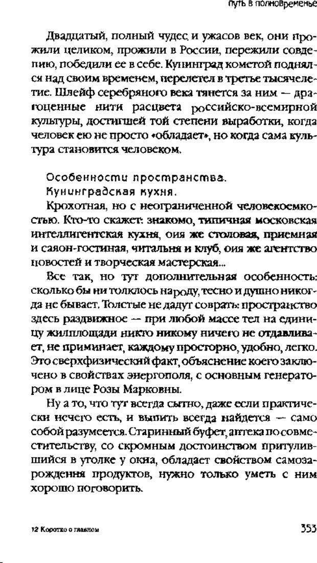 DJVU. Коротко о главном. Леви В. Л. Страница 353. Читать онлайн
