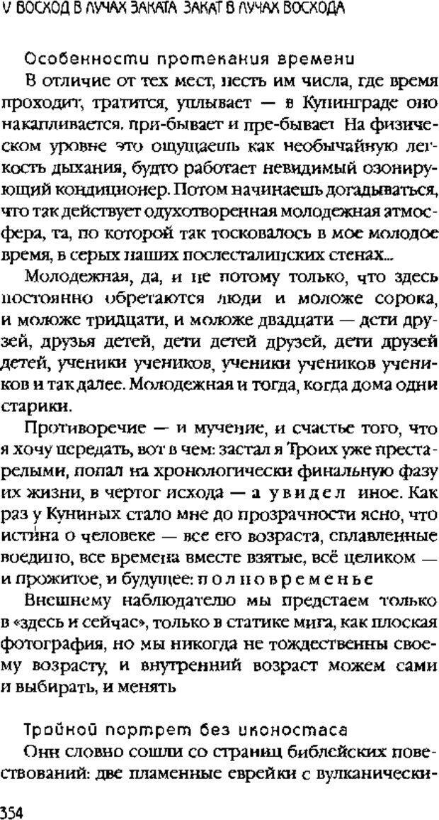DJVU. Коротко о главном. Леви В. Л. Страница 354. Читать онлайн