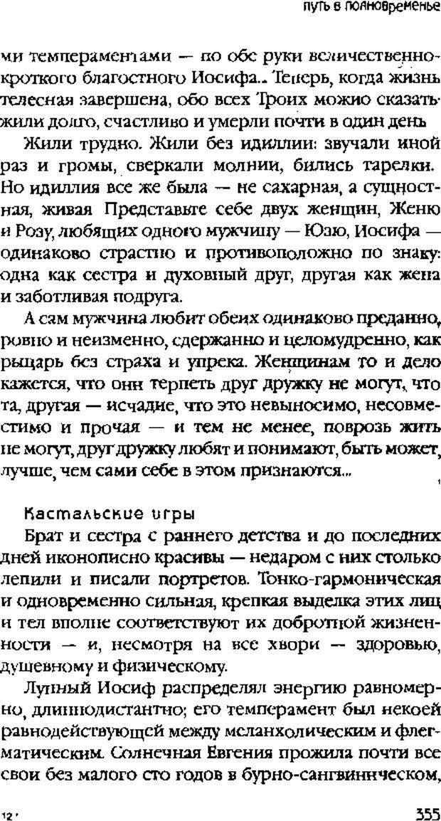 DJVU. Коротко о главном. Леви В. Л. Страница 355. Читать онлайн