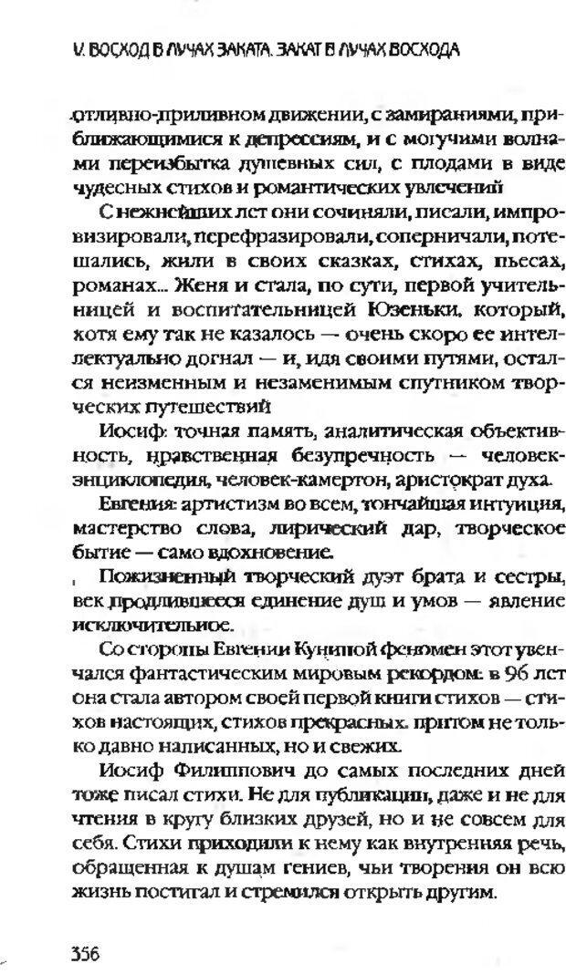 DJVU. Коротко о главном. Леви В. Л. Страница 356. Читать онлайн