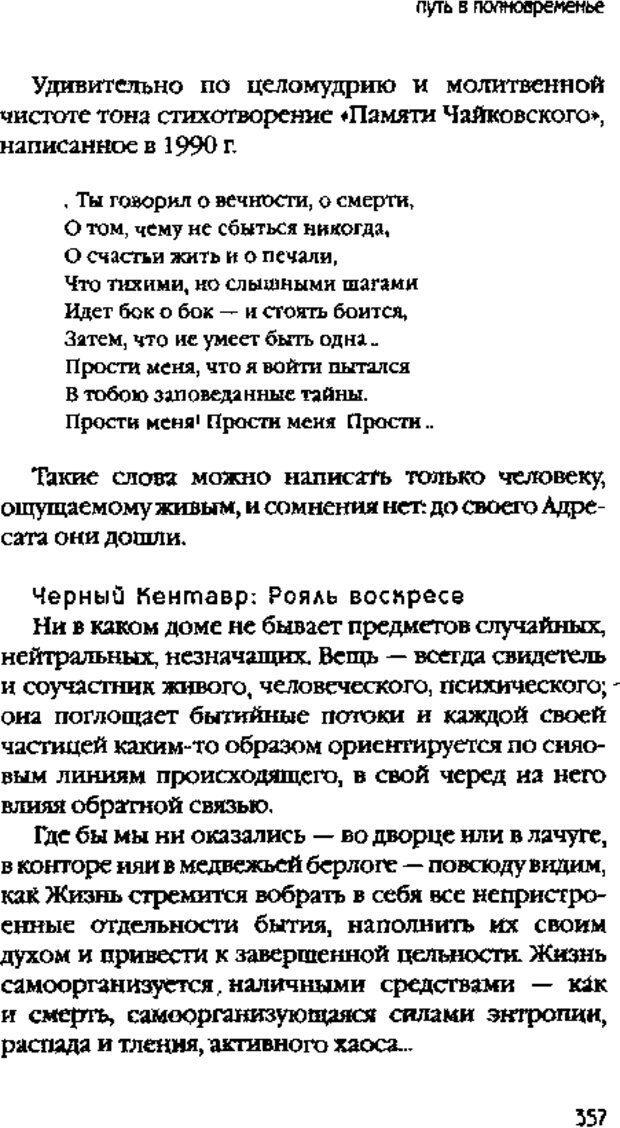 DJVU. Коротко о главном. Леви В. Л. Страница 357. Читать онлайн