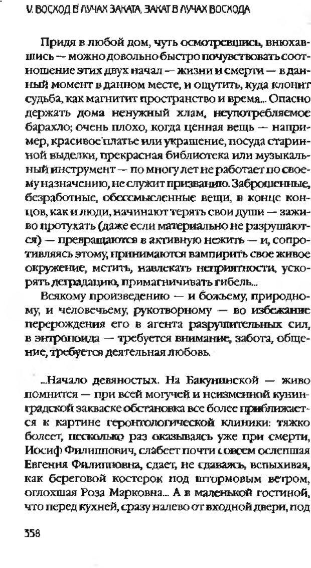 DJVU. Коротко о главном. Леви В. Л. Страница 358. Читать онлайн