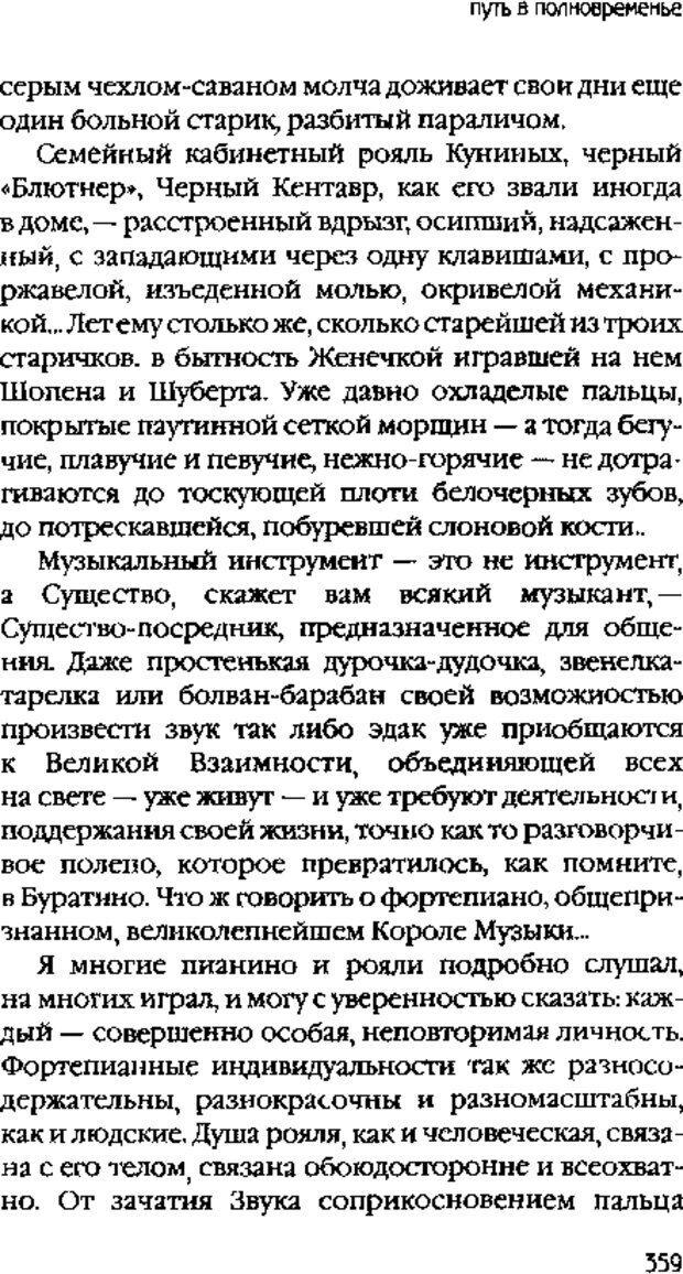 DJVU. Коротко о главном. Леви В. Л. Страница 359. Читать онлайн