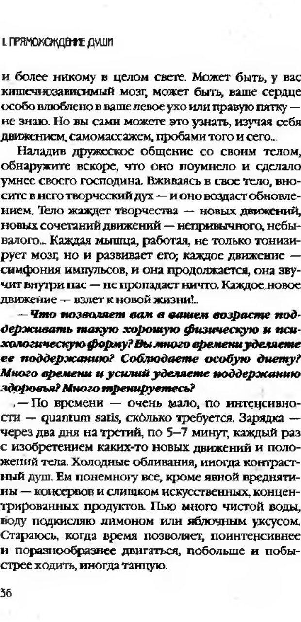 DJVU. Коротко о главном. Леви В. Л. Страница 36. Читать онлайн