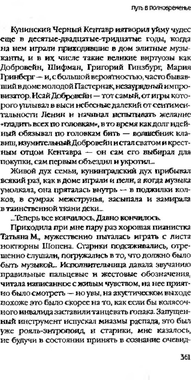 DJVU. Коротко о главном. Леви В. Л. Страница 361. Читать онлайн