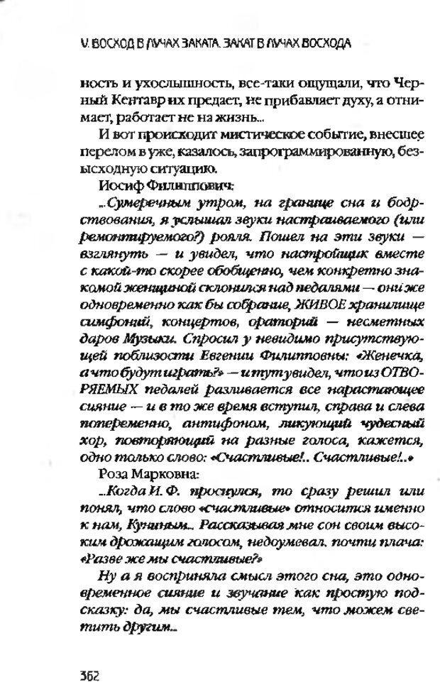 DJVU. Коротко о главном. Леви В. Л. Страница 362. Читать онлайн