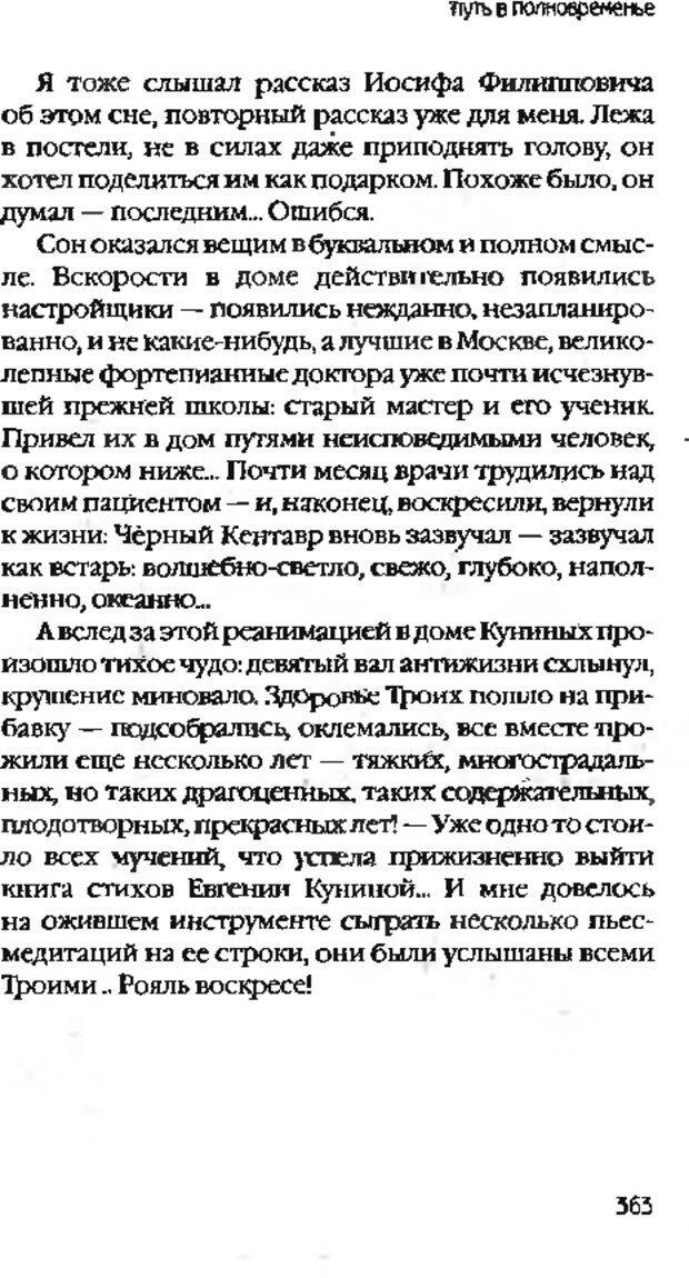 DJVU. Коротко о главном. Леви В. Л. Страница 363. Читать онлайн