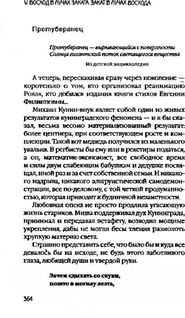 DJVU. Коротко о главном. Леви В. Л. Страница 364. Читать онлайн