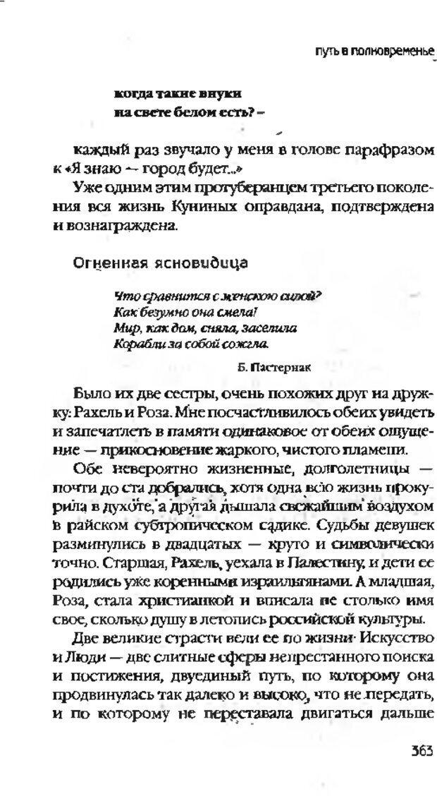 DJVU. Коротко о главном. Леви В. Л. Страница 365. Читать онлайн