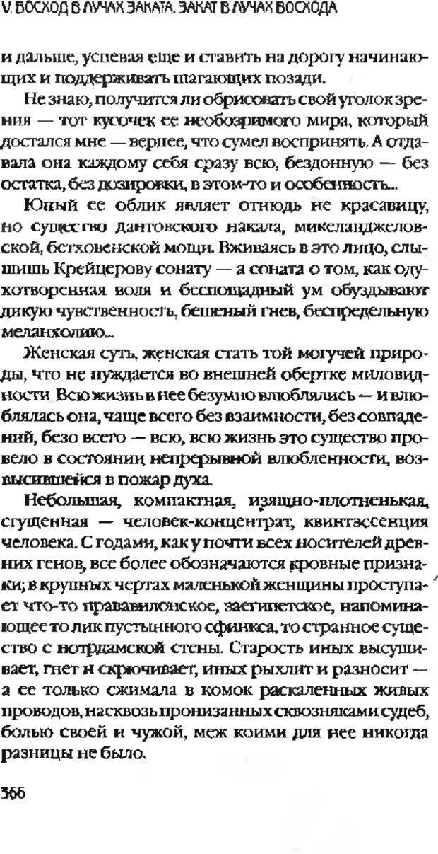 DJVU. Коротко о главном. Леви В. Л. Страница 366. Читать онлайн