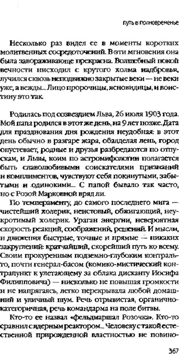 DJVU. Коротко о главном. Леви В. Л. Страница 367. Читать онлайн