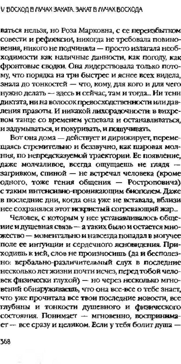 DJVU. Коротко о главном. Леви В. Л. Страница 368. Читать онлайн