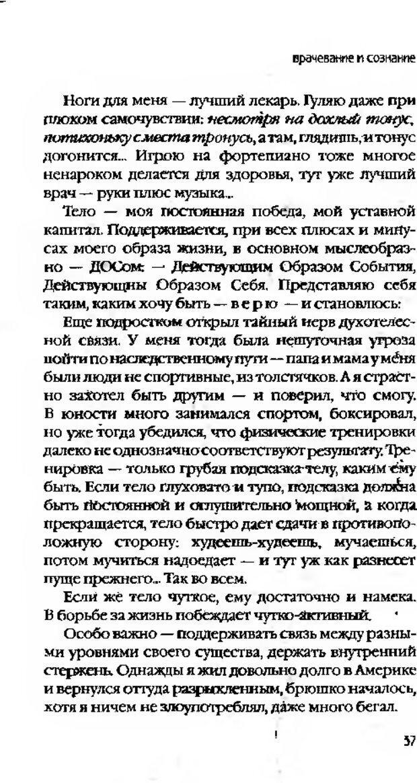 DJVU. Коротко о главном. Леви В. Л. Страница 37. Читать онлайн