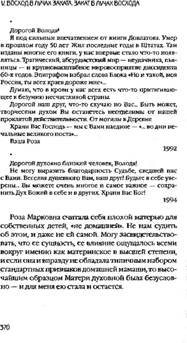 DJVU. Коротко о главном. Леви В. Л. Страница 370. Читать онлайн