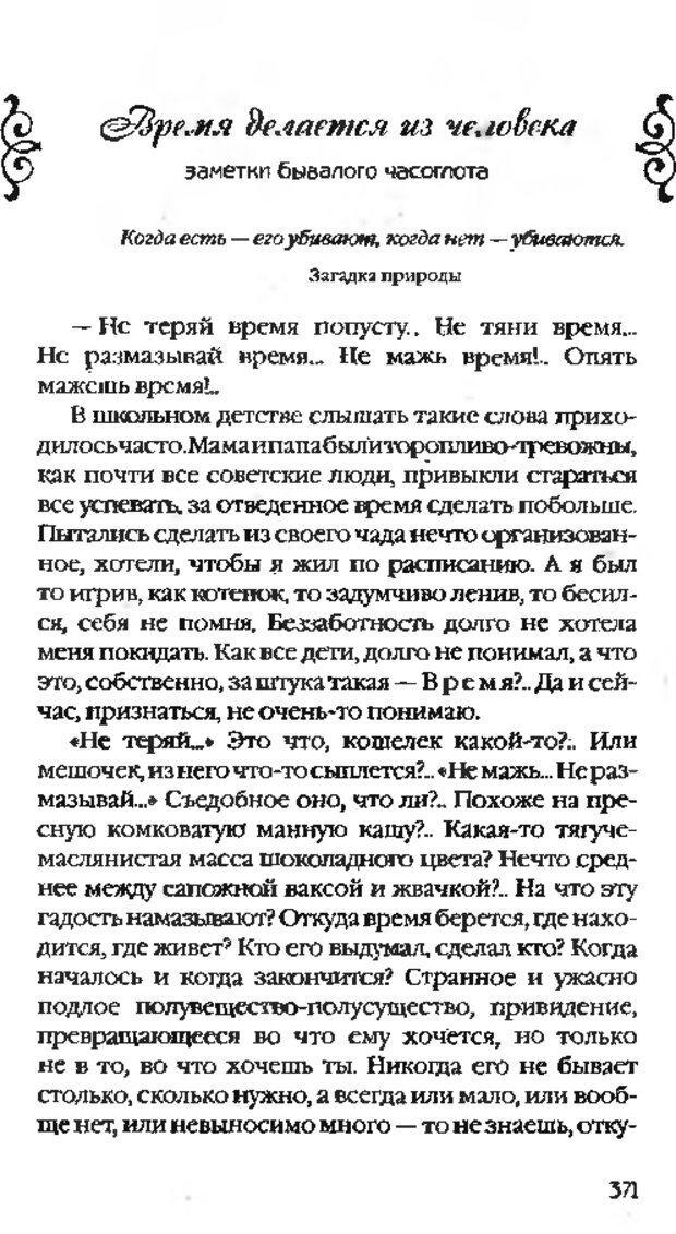 DJVU. Коротко о главном. Леви В. Л. Страница 371. Читать онлайн