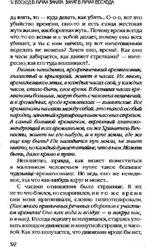 DJVU. Коротко о главном. Леви В. Л. Страница 372. Читать онлайн