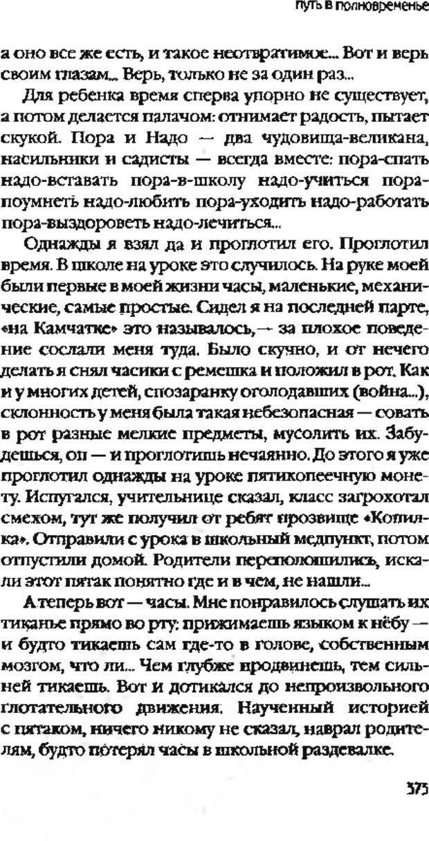 DJVU. Коротко о главном. Леви В. Л. Страница 373. Читать онлайн