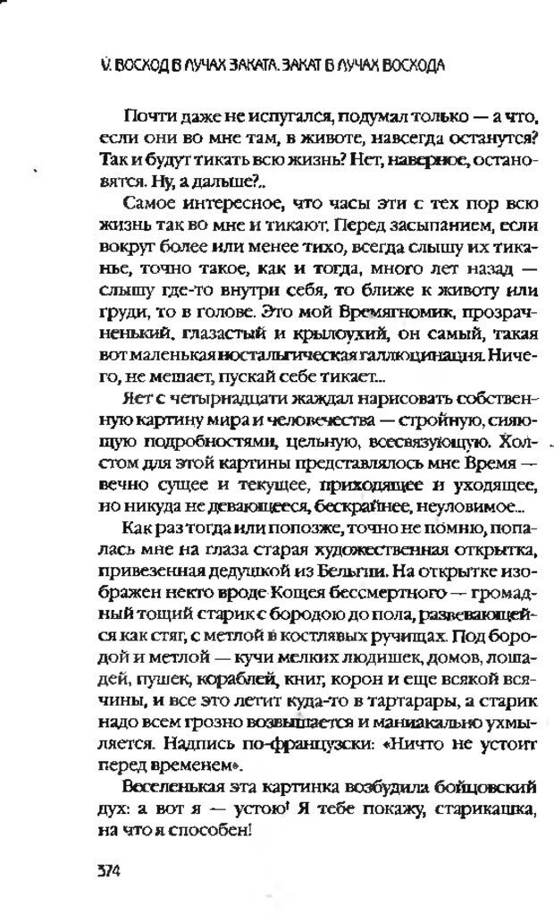 DJVU. Коротко о главном. Леви В. Л. Страница 374. Читать онлайн