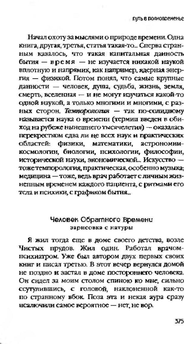 DJVU. Коротко о главном. Леви В. Л. Страница 375. Читать онлайн