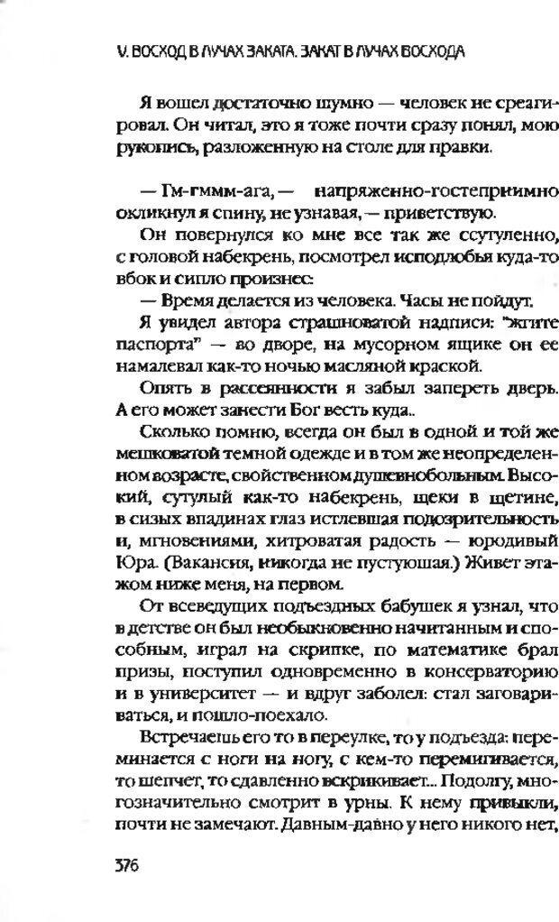 DJVU. Коротко о главном. Леви В. Л. Страница 376. Читать онлайн