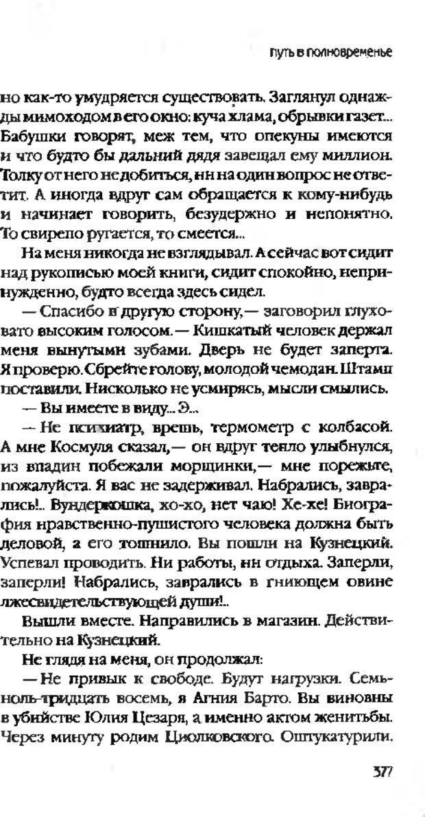 DJVU. Коротко о главном. Леви В. Л. Страница 377. Читать онлайн