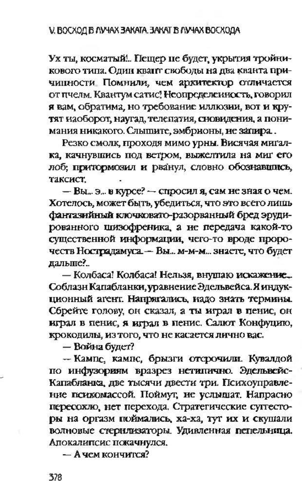 DJVU. Коротко о главном. Леви В. Л. Страница 378. Читать онлайн