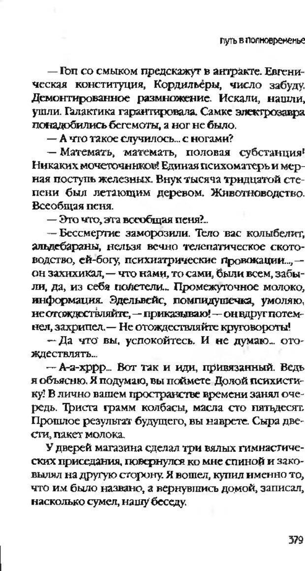 DJVU. Коротко о главном. Леви В. Л. Страница 379. Читать онлайн