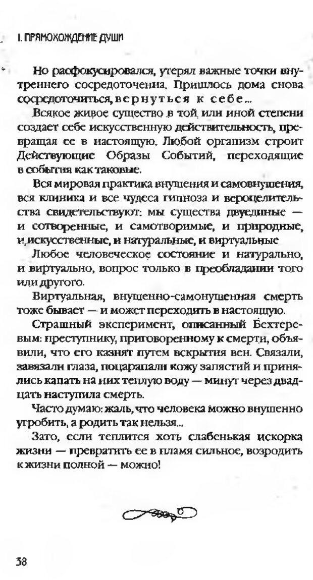 DJVU. Коротко о главном. Леви В. Л. Страница 38. Читать онлайн