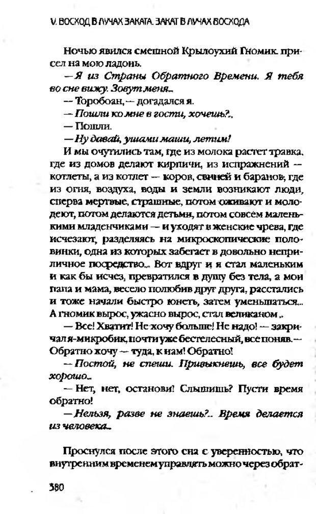 DJVU. Коротко о главном. Леви В. Л. Страница 380. Читать онлайн