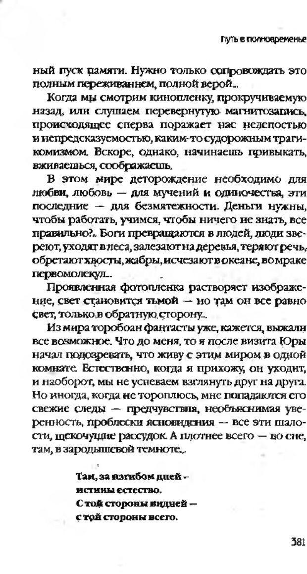 DJVU. Коротко о главном. Леви В. Л. Страница 381. Читать онлайн